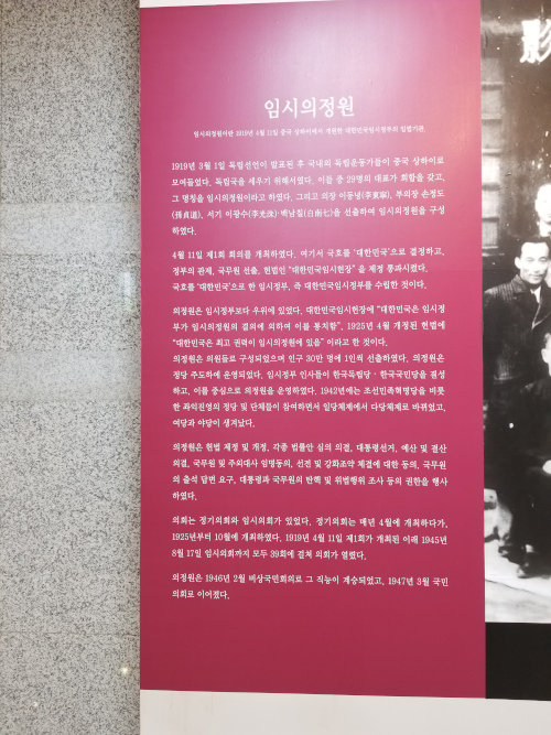 Korean Provisional Government 1919